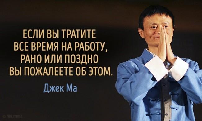 АЛИБАБА и 40 завистников или Как стать китайским миллиардером