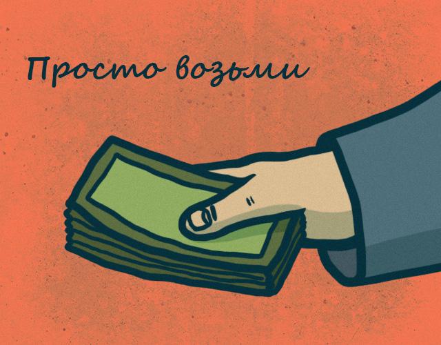 Безусловный базовый доход, или когда государство начнет платить нам за то, что мы есть